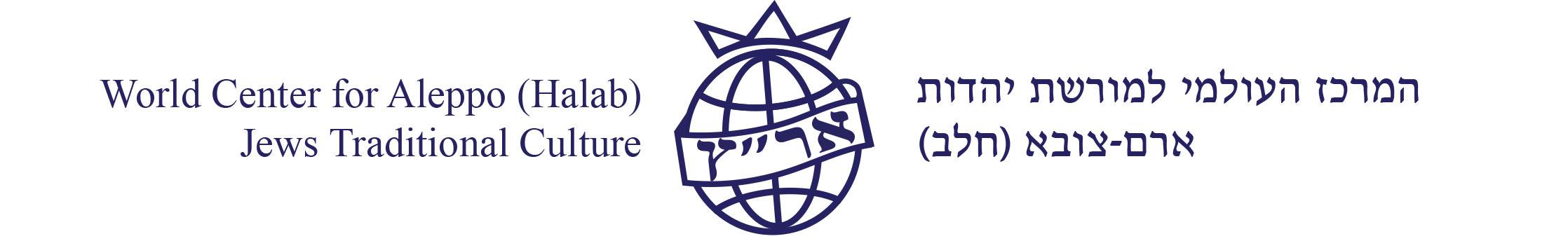 המרכז העולמי למורשת ארם צובא
